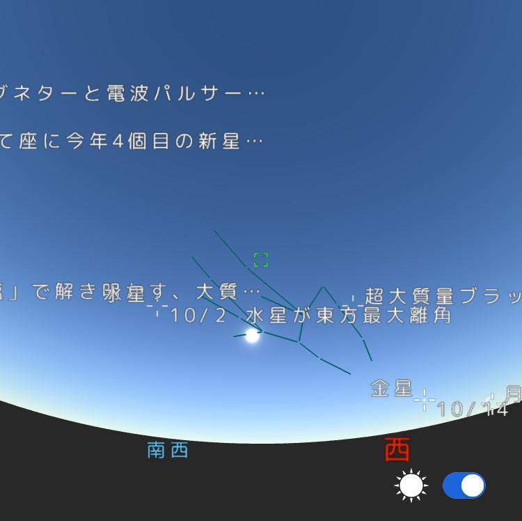 「星空ナビ」の青空シミュレーション